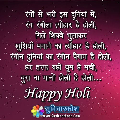 holi suvichar images wallpapers