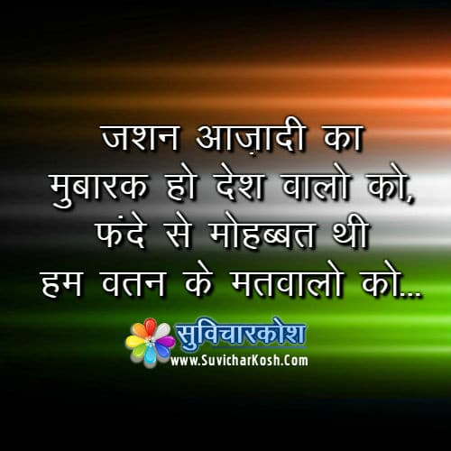 shaheed diwas status quotes images