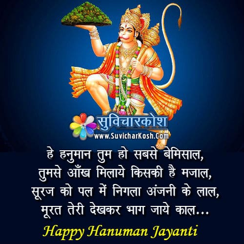 happy hanuman jayanti wishes images