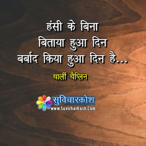 laughter quotes in hindi images