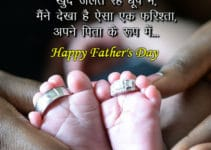 fathers day status in hindi images