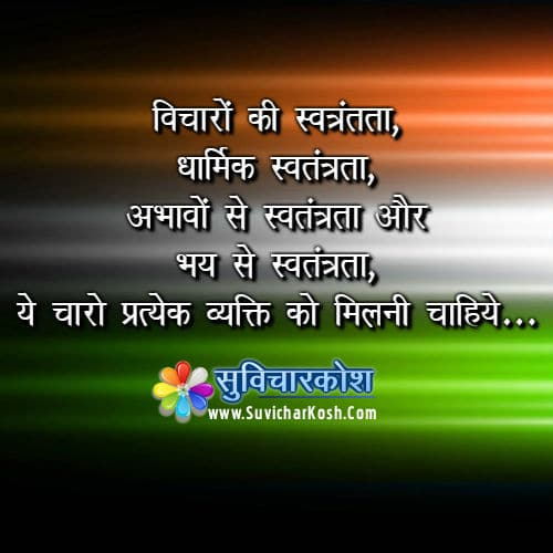 independence day quotes in hindi images
