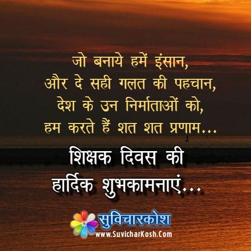 teacher quotes in hindi images
