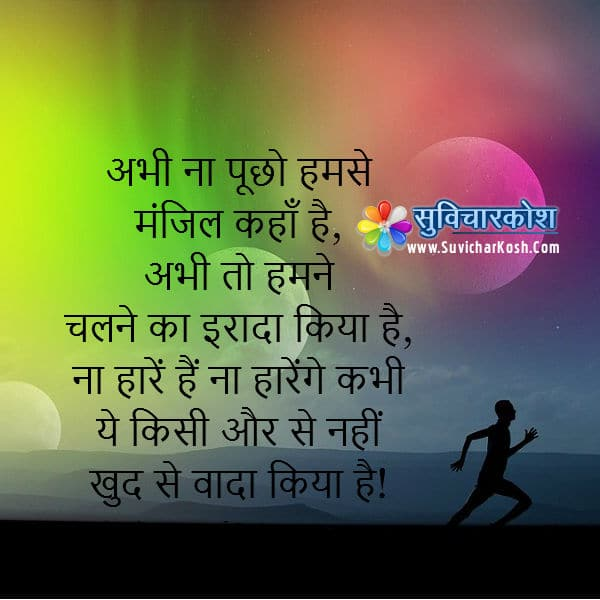 Respect Whatsapp Dp: Self Respect Quotes Images In Hindi