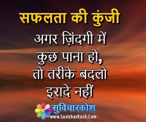 Best 2020 Hindi Quotes With Images Suvicharkosh Com