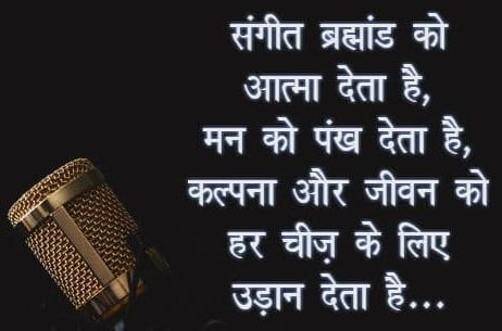 Best 10 Music Quotes In Hindi With Images À¤¸ À¤— À¤¤ À¤ªà¤° À¤…नम À¤² À¤µà¤šà¤¨